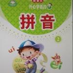 Pinyin เสียงในภาษาจีน (2)