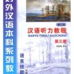 Hanyu Tingli Jiaocheng (3) เสริมการฟัง 汉语听力教程 第三册