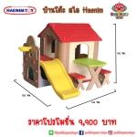 บ้าน โต๊ะ สไล Haenim (สีสดใส)