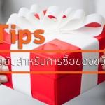3 Tips เคล็ดลับสำหรับการซื้อของขวัญ