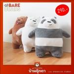 ตุ๊กตา วีแบแบร์ We bare bears (ยืน)