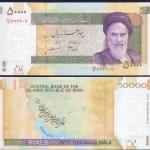 ธนบัตรอิหร่าน รหัส P149 ชนิด 50000 เรียล ยังไม่ผ่านการใช้งาน