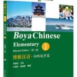 Boya Chinese Elementary (1) 博雅汉语 初级起步篇 (一)