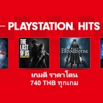 PlayStation Store Thai - PlayStation Hits 740 THB ทุกเกม
