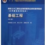 พื้นฐานงานก่อสร้าง 基础工程(第三版)