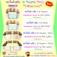 คอกกั้นเด็ก Haenim new สี Rose Gold รุ่น Melody+ Playgame