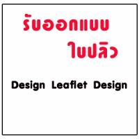 รับออกแบบใบปลิว Leaflet Design