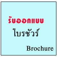 รับออกแบบ โบรชัวร์ แผ่นพับ (Brochure)