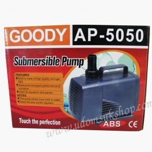 ปั้มน้ำ Goody AP5050 ปลีก
