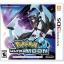 3DS: Pokemon Ultra Sun (US) thumbnail 2