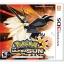 3DS: Pokemon Ultra Sun (US) thumbnail 1