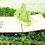 การ์ดป๊อปอัพเรือสำเภาสีเขียว thumbnail 3