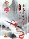 บุปผาเลี่ยมเพชร 1 / เสี่ยวเฝิ่นจู :: มัดจำ 319 ฿, ค่าเช่า 63 ฿ (แสนร้ก) B000016409
