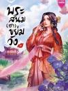 พระสนม (ฮา) ขย่มวัง / จอมยุทธ์สะดุดกระบี่ :: มัดจำ 169 ฿, ค่าเช่า 33 ฿ (1168 publishing) B000016327