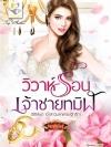 วิวาห์ร้อนเจ้าชายทมิฬ / กัณฑ์กนิษฐ์ :: มัดจำ 299 ฿, ค่าเช่า 59 ฿ (light of love - romantic sweet) B000016276