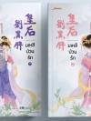 มเหสีป่วนรัก 2 เล่มจบ / เกอยาง ; Wisnu (แปล) :: มัดจำ 579 ฿, ค่าเช่า 115 ฿ (แจ่มใส - มากกว่ารัก) B000016465