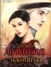 เงาพิศวาสบัลลังก์ทราย / ฟารีดา :: มัดจำ 0 ฿, ค่าเช่า 31 ฿ (นกฮูก พับลิชชิง - Romance) FT_NH_0034