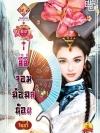 ลี่ลี่ จอมฉ้อฉลน้อย / จินอวี้ :: มัดจำ 359 ฿, ค่าเช่า 71 ฿ (แสนรัก) B000016457