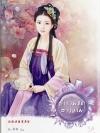 ตำราพิชิตสาวงาม / จี้ชิว ; หยกชมพู (แปล) :: มัดจำ 279 ฿, ค่าเช่า 55 ฿ (แจ่มใส - มากกว่ารัก) B000016086