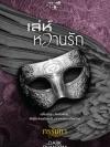 The Dark Phantom : เล่ห์หวานรัก / กรรัมภา :: มัดจำ 430 ฿, ค่าเช่า 86 ฿ (พิมพ์คำ) B000016483