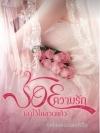 ร้อยความรักเอาไว้ในขวดแก้ว / รุ้งอ้วนหนอนหนังสือ :: มัดจำ 350 ฿, ค่าเช่า 70 ฿ (ทำมือ) B000016377