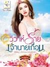 วิวาห์ร้ายเจ้านายเถื่อน / กัณฑ์กนิษฐ์ :: มัดจำ 289 ฿, ค่าเช่า 57 ฿ (light of love - romantic sweet) B000016282