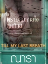 ตราบลมหายใจสุดท้าย Till my last breath / ณารา :: มัดจำ 310 ฿, ค่าเช่า 62 ฿ (พิมพ์คำ) B000016225