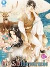 (วาย) ฝันรักในธารน้ำแข็ง / จิ้งสุ่ยเปียน ; อลิส (แปล) :: มัดจำ 220 ฿, ค่าเช่า 44 ฿ (Bakery Book) B000016400