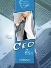 CEO ที่รัก(ชุดพ่อทูนหัว) / Baiboau :: มัดจำ 315 ฿, ค่าเช่า 63 ฿ (ทำมือ) B000016132
