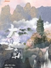 เจ้าอัคคีหวงรัก ล.3 (จบ) / อวี๋ฉิง ; เม่นน้อย (แปล) :: มัดจำ 319 ฿, ค่าเช่า 63 ฿ (แจ่มใส - มากกว่ารัก) B000016410