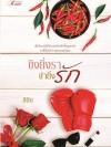ขิงยิ่งรา ข่ายิ่งรัก / ลินิน :: มัดจำ 299 ฿, ค่าเช่า 59 ฿ (rose book) B000016385