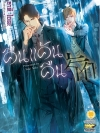 (วายญีปุ่นแปล) คืนแค้นคืนรัก / ซาคิ ไอดะ :: มัดจำ 220 ฿, ค่าเช่า 44 ฿ (luckpim) B000016363