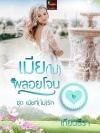 เมียไม่พลอยโจน - ชุด เมียที่(ไม่)รัก เล่ม2 / เทียนธีรา :: มัดจำ 300 ฿, ค่าเช่า 60 ฿ (ทำมือ) B000016576