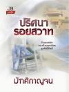 ปริศนารอยสวาท / มัฑศิกาญจน :: มัดจำ 269 ฿, ค่าเช่า 53 ฿ (joy book) B000016275