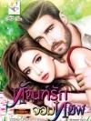 ทัณฑ์รักจอมทมิฬ / อัยย์ญาดา :: มัดจำ 299 ฿, ค่าเช่า 59 ฿ (light of love - romantic sexy) B000016281