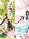 (วาย) หนี้ดอกท้อ 2 เล่มจบ / ต้าเฟิงกวากั้ว ; อู่เยว่เจียเหริน (แปล) :: มัดจำ 470 ฿, ค่าเช่า 94 ฿ (Angpao) B000016403