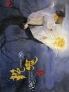 (วายจีนแปล) ภูตสวาท / กงจื่อฮวนสี่ ; เฟื่อง (แปล) :: มัดจำ 270 ฿, ค่าเช่า 54 ฿ (Fu Novels) B000016362