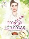 วิวาห์รักเจ้าบ่าวอสูร / กัณฑ์กนิษฐ์ :: มัดจำ 289 ฿, ค่าเช่า 57 ฿ (light of love - romantic sweet) B000016283