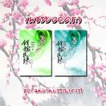 เพชรยอดคทา (2 เล่มจบ) ชุด โฉมงามบรรณาการ (ยอดเพชร) เฉียนลู่ ห้องสมุด Hongsamut