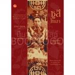 ซูสีไทเฮา หงส์เหนือบัลลังก์ ผู้สร้างจีนสมัยใหม่ Jung Chang Sidea