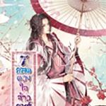 7 ยอดดวงใจจ้าวยุทธ์ เล่ม 1 Yan Xue Xue แปล เจไดต์ เขียน สนพ. ฟิสิกส์ บานาน่า