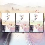 อสุรากับยาใจ (3 เล่มจบ) เยว่เชี่ยจิงหู ห้องสมุด Hongsamut