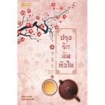 ปรุงรักมัดหัวใจ 4 (จบ) Lin Zhi เขียน สนพ. ฟิสิกส์ บานาน่า