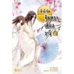 ลำนำรักจันทราเคียงวารี เล่ม 3 Zhang Lian เขียน สนพ. ฟิสิกส์ บานาน่า