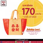 [สั่งขั้นต่ำ 5 ใบ/รุ่น] ถุงใส่ส้มตรุษจีน สีทอง บรรจุส้มได้ 4 ผล รุ่นมั่งมีศรีสุข Prosperity