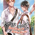 Love Choice ล็อกเป้าหมายรักนายเด็กทุน May - Twin เขียน สนพ. ฟิสิกส์ บานาน่า