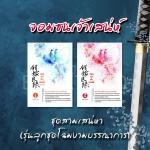 จอมซนเจ้าเสน่ห์ (2 เล่มจบ) ชุด สามเสน่หา (รุ่นลูกตระกูลเพชร) เฉียนลู่ ห้องสมุด Hongsamut