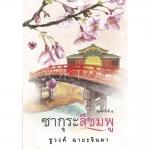 ซากุระสีชมพู ชูวงศ์ ฉายะจินดา เขียน เพื่อนดี