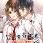 Love Game จบเกมนี้หัวใจผมเป็นของคุณ May - Twin เขียน สนพ. ฟิสิกส์ บานาน่า