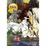 ลำนำรักจันทราเคียงวารี เล่ม 5 Zhang Lian เขียน กู่ฉิน แปล สนพ. ฟิสิกส์ บานาน่า (เข้ากลางต.ค. 59)